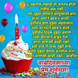 Marathi Birthday Status for Girlfriend