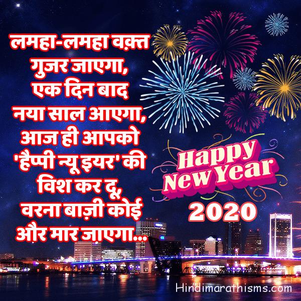 Advance Happy New Year Status Hindi