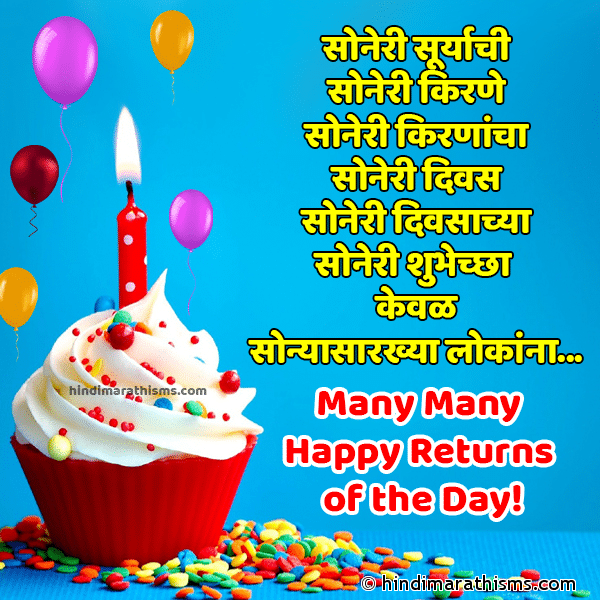 Birthday Wishes for Loved Ones in Marathi