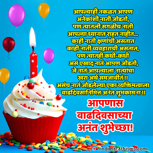 Birthday Wishes in Marathi Words