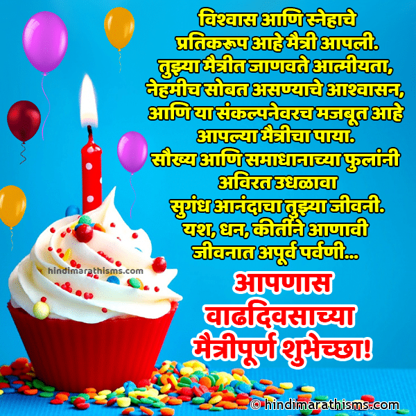 Birthday Wishes in Marathi for Best Friend