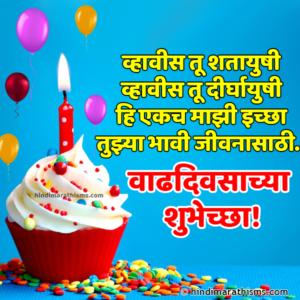 Marathi Birthday Status for Her