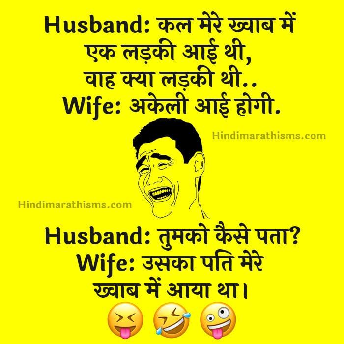 Husband Wife Joke Hindi
