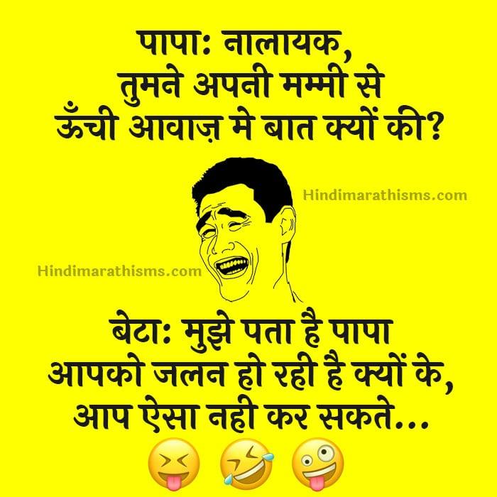 Papa Beta Joke Hindi