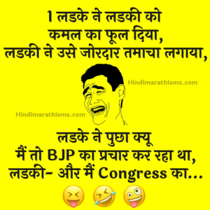 BJP Congress Joke Hindi