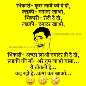 Bhikhari Joke Hindi