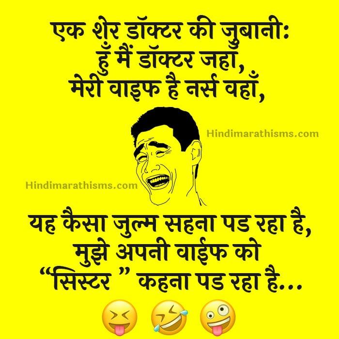Doctor Wife Joke Hindi