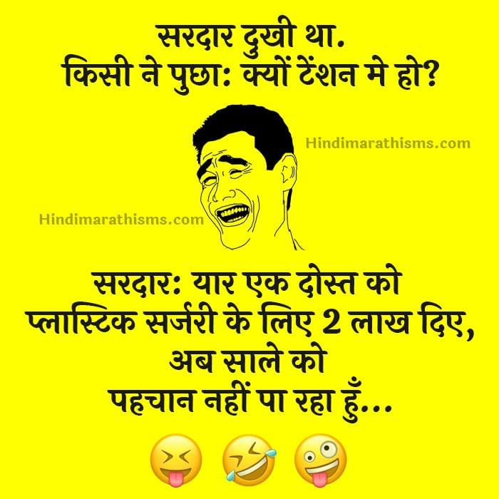 Dukhi Sardar Joke