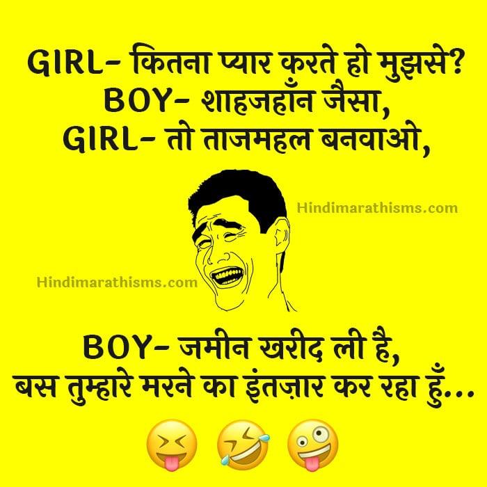 Girl Boy Tajmahal Joke