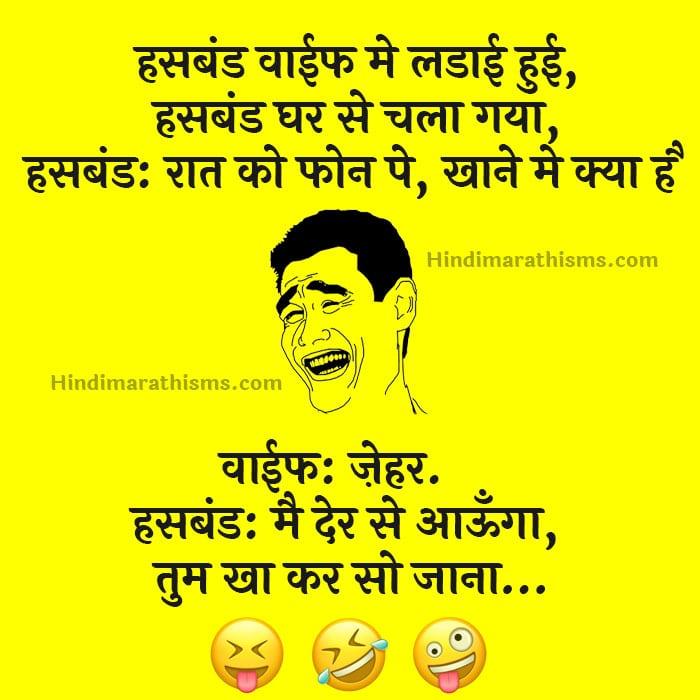 Husband Wife Me Ladai Joke