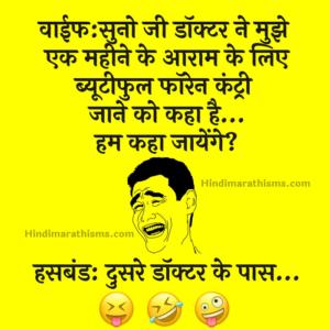 Husband Wife Status Joke Hindi