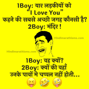 I Love You Joke Hindi