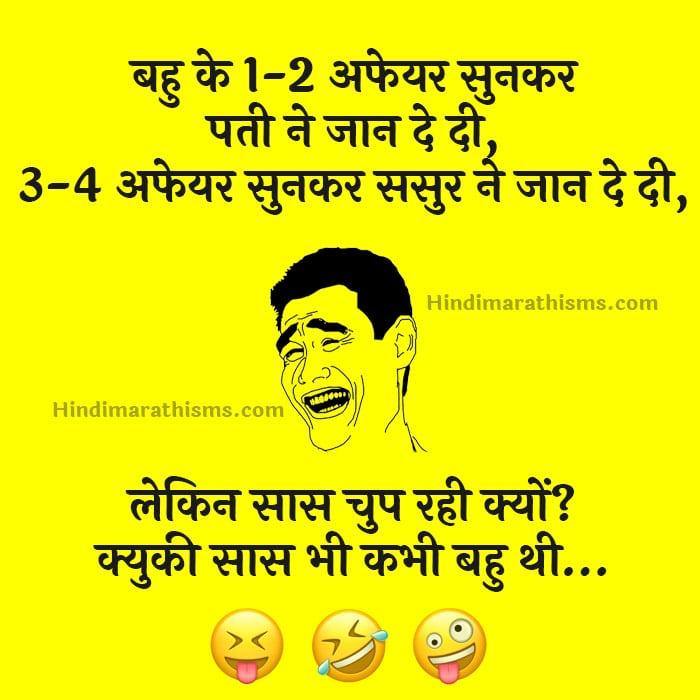 Saas Bhi Kabhi Bahu Thi Joke