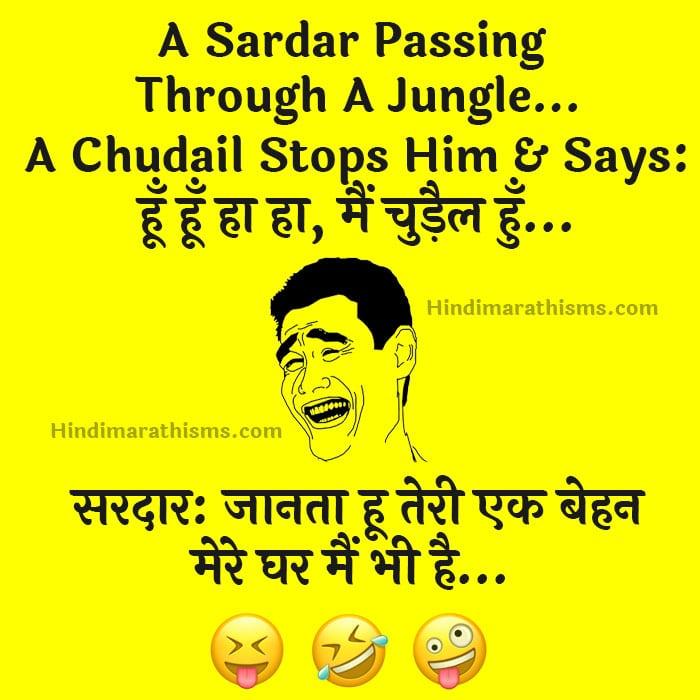 Sardar & Chudail Joke
