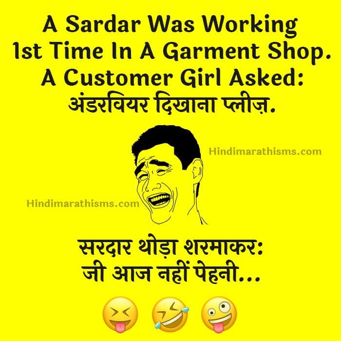 Sardar & Underwear Joke