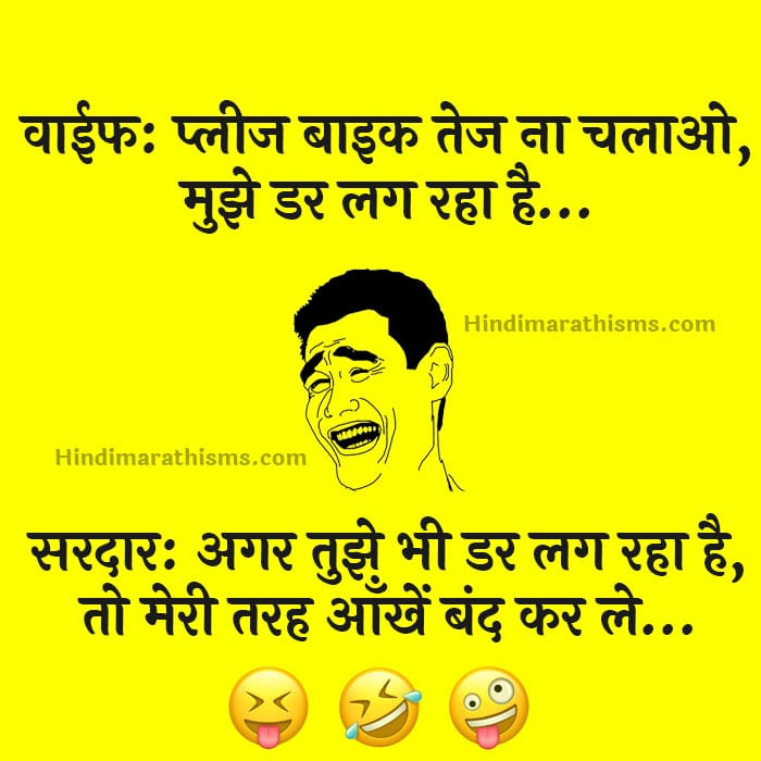 Sardar Wife Joke Hindi
