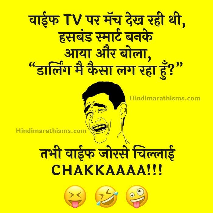 Wife Husband Funny Joke Hindi