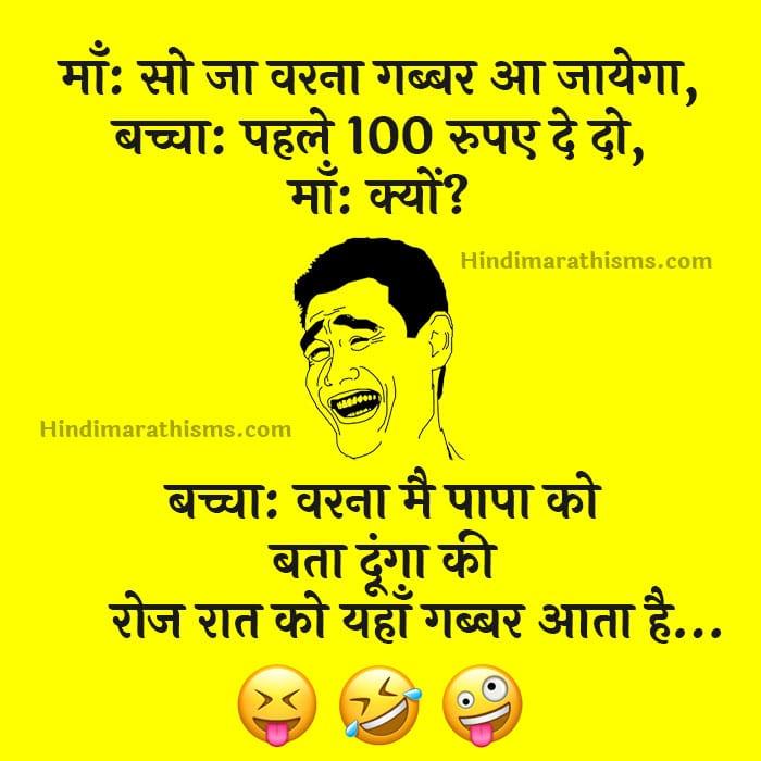 Gabbar Funny Joke Hindi