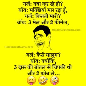 Girl & Boy Funny Joke Hindi