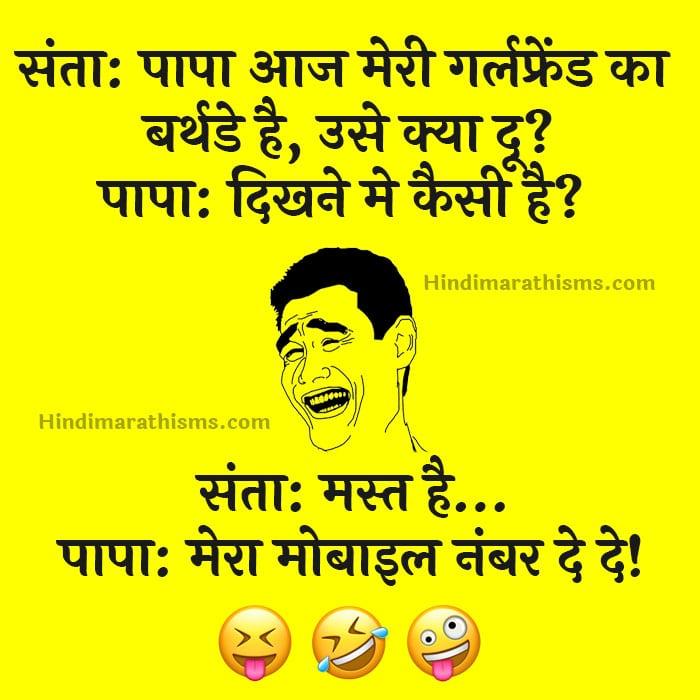 Girlfriend Santa Joke Hindi