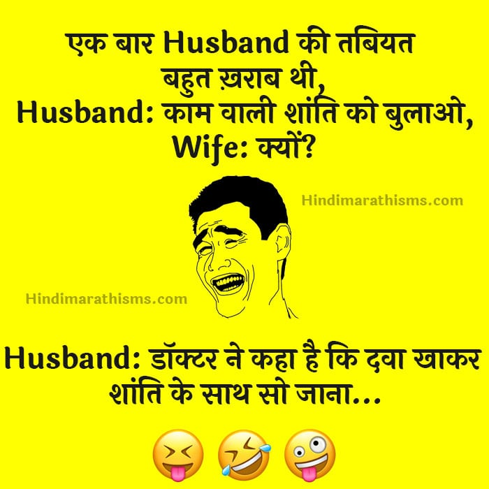 Husband Wife Kaamwali Joke