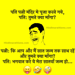 Pati Patni Mandir Joke