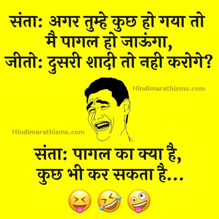 Santa Aur Jeeto Joke Hindi