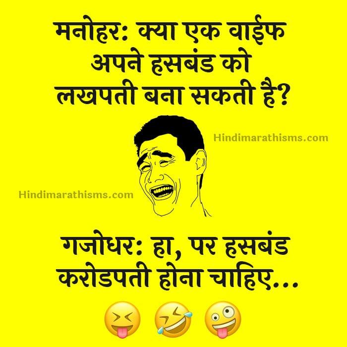 Wife Husband Joke Hindi