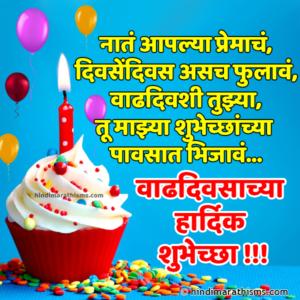 Birthday Love Status Marathi