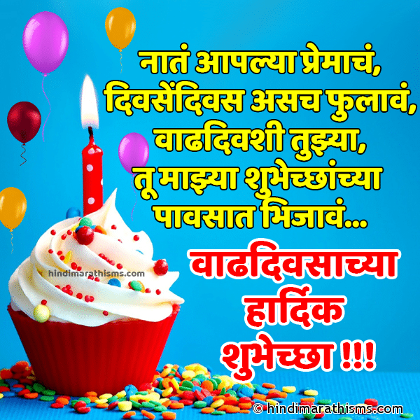 Birthday Love Status Marathi