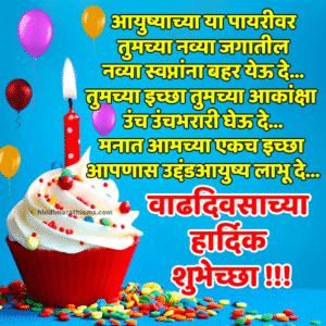 Birthday Wishes Marathi Font