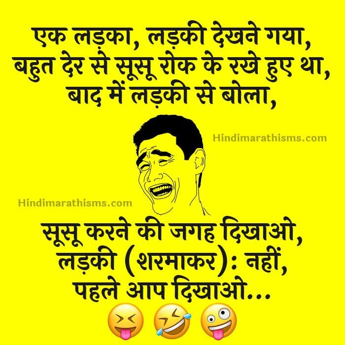 Ladka Ladki Dekhne Gaya Joke