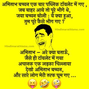 Toilet Joke Hindi | टॉयलेट जोक हिंदी