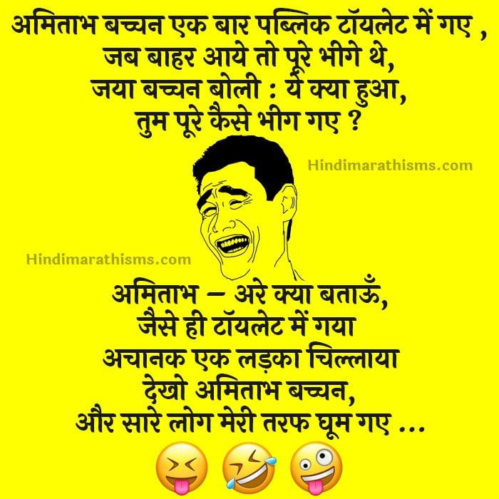 Toilet Joke Hindi   टॉयलेट जोक हिंदी