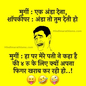 Murgi Joke Hindi