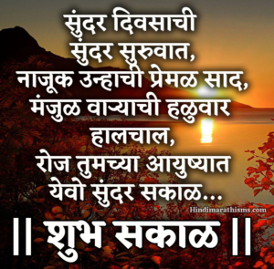 Sundar Sakal Status | सुंदर सकाळ Status