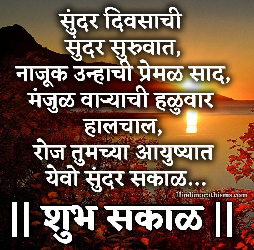 Sundar Sakal Status   सुंदर सकाळ Status
