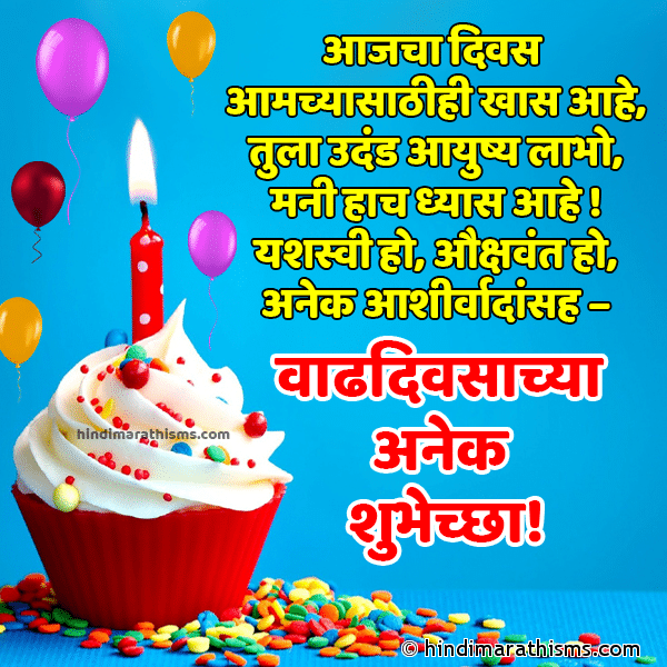 Birthday Wishes in Marathi for Friend