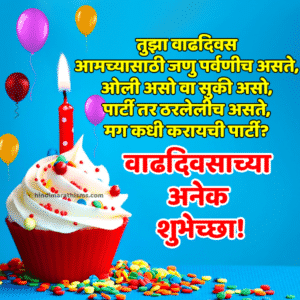 Funny Birthday Wishes For Friend In Marathi