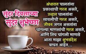 Sundar Divsachya Sundar Shubhechha