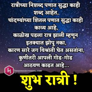 Good Night Aathvan