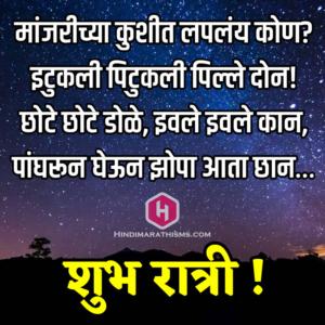 Good Night Funny Status in Marathi images