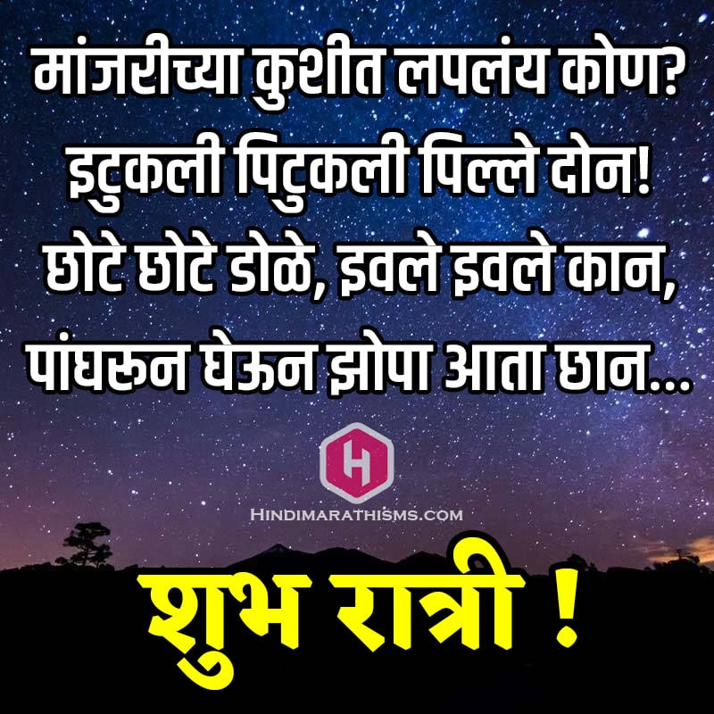 Good Night Funny Status in Marathi images