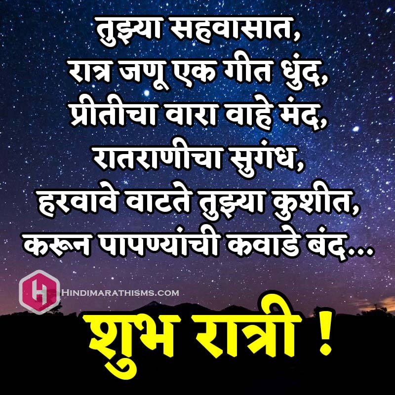 Good Night Marathi Shayri Love