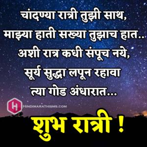 Good Night Status Marathi for Boyfriend