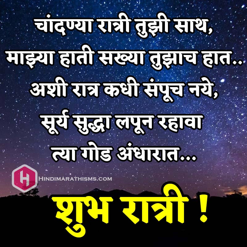 Good Night Status Marathi for Boyfriend