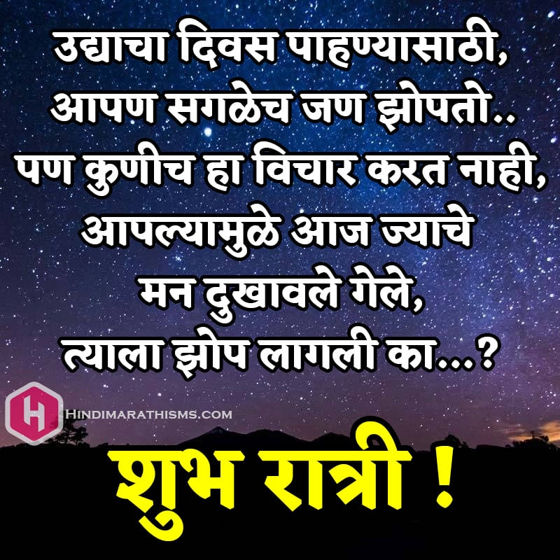 Good Night Thought Marathi