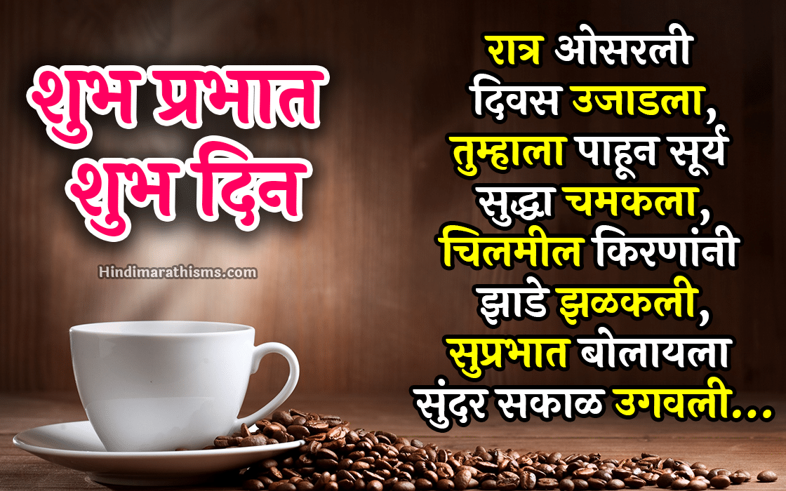 Shubh Prabhat.. Shubh Din