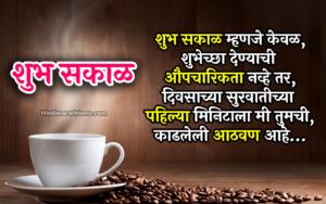Shubh Sakal Athvan Image