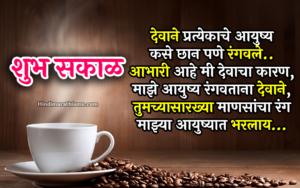 Shubh Sakal Marathi Status Image